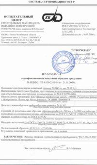 ПСИ на ал.проф. 1л