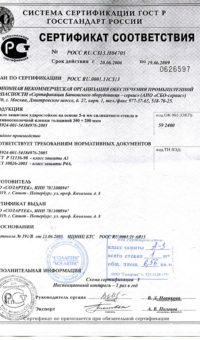 Сертификат класс защиты Солартек Казанская 2