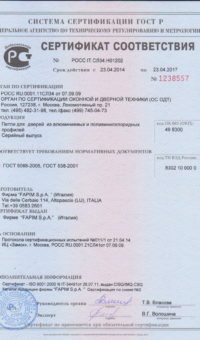 Сертификат_дверные_петли-1