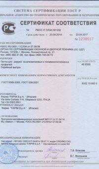 Сертификат_дверные_петли