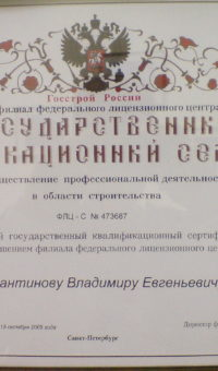 сертификат константинова