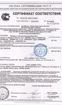 сертификат соответствия001