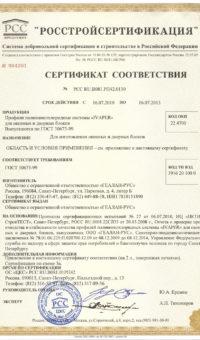 Zertifikat_IVAPER_RSS_2010